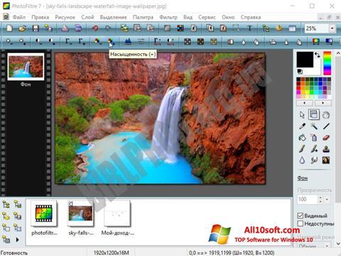 Снимак заслона PhotoFiltre Windows 10