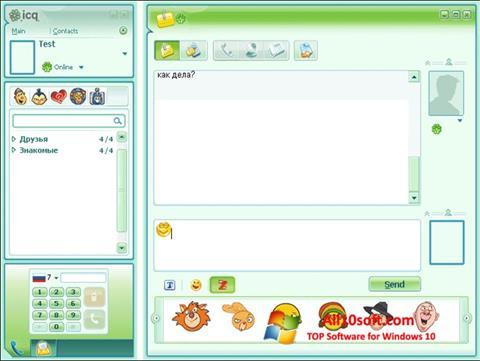 Снимак заслона ICQ Windows 10