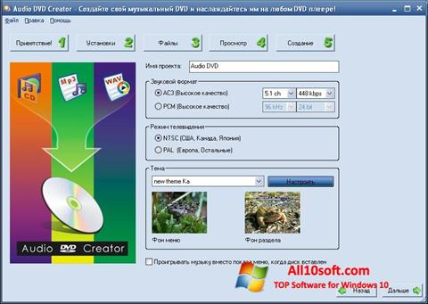 Снимак заслона Audio DVD Creator Windows 10