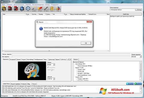 Снимак заслона MediaCoder Windows 10