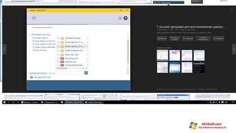 Снимак заслона R.saver Windows 10