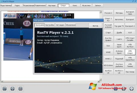 Снимак заслона RusTV Player Windows 10