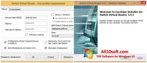 Снимак заслона Switch Virtual Router Windows 10